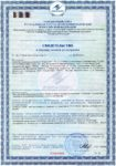 Форс сайт сертификат