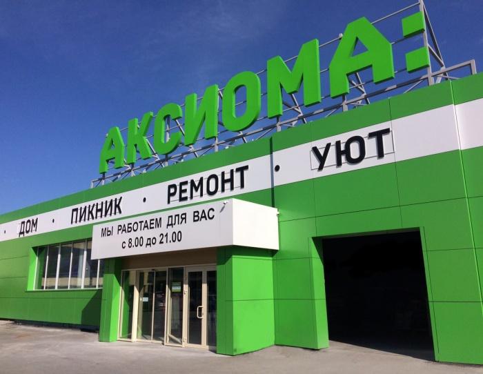 Сеть «Аксиома» пришла в Новосибирск из Барнаула