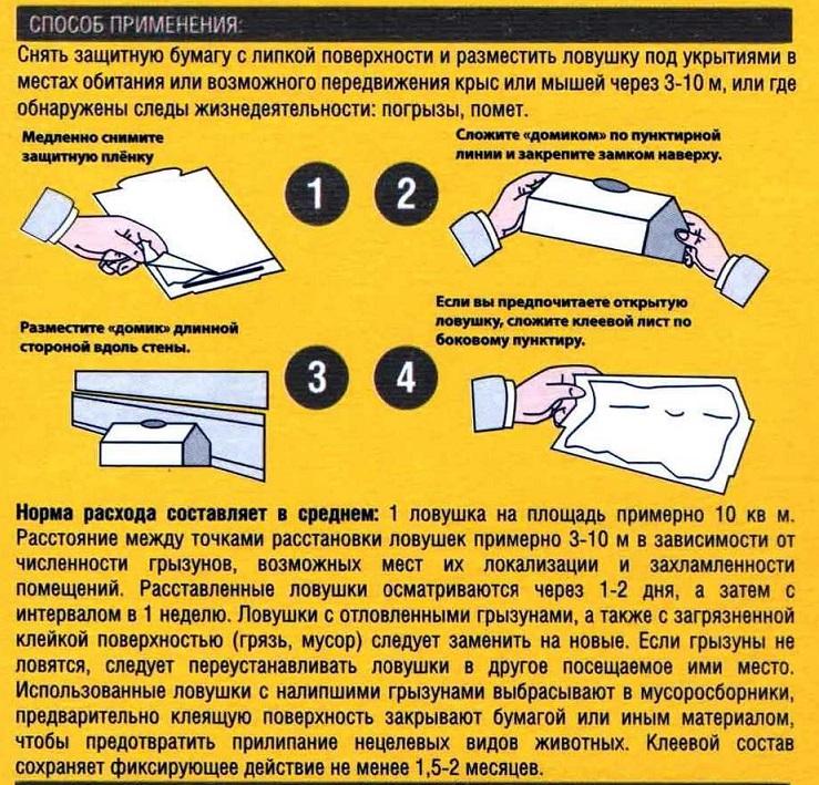 Внимательно изучите инструкции - ловушкой пользоваться не сложно