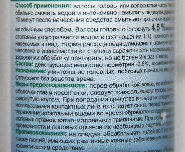"""Инструкция к шампуню """"Веда"""""""