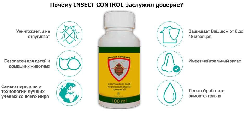 Преимущества средства Инсект Контрол